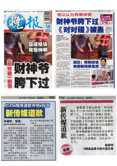 "Media response from Mediacorp channel 8 with regards to the ""Kidnapping the God of Fortune""."