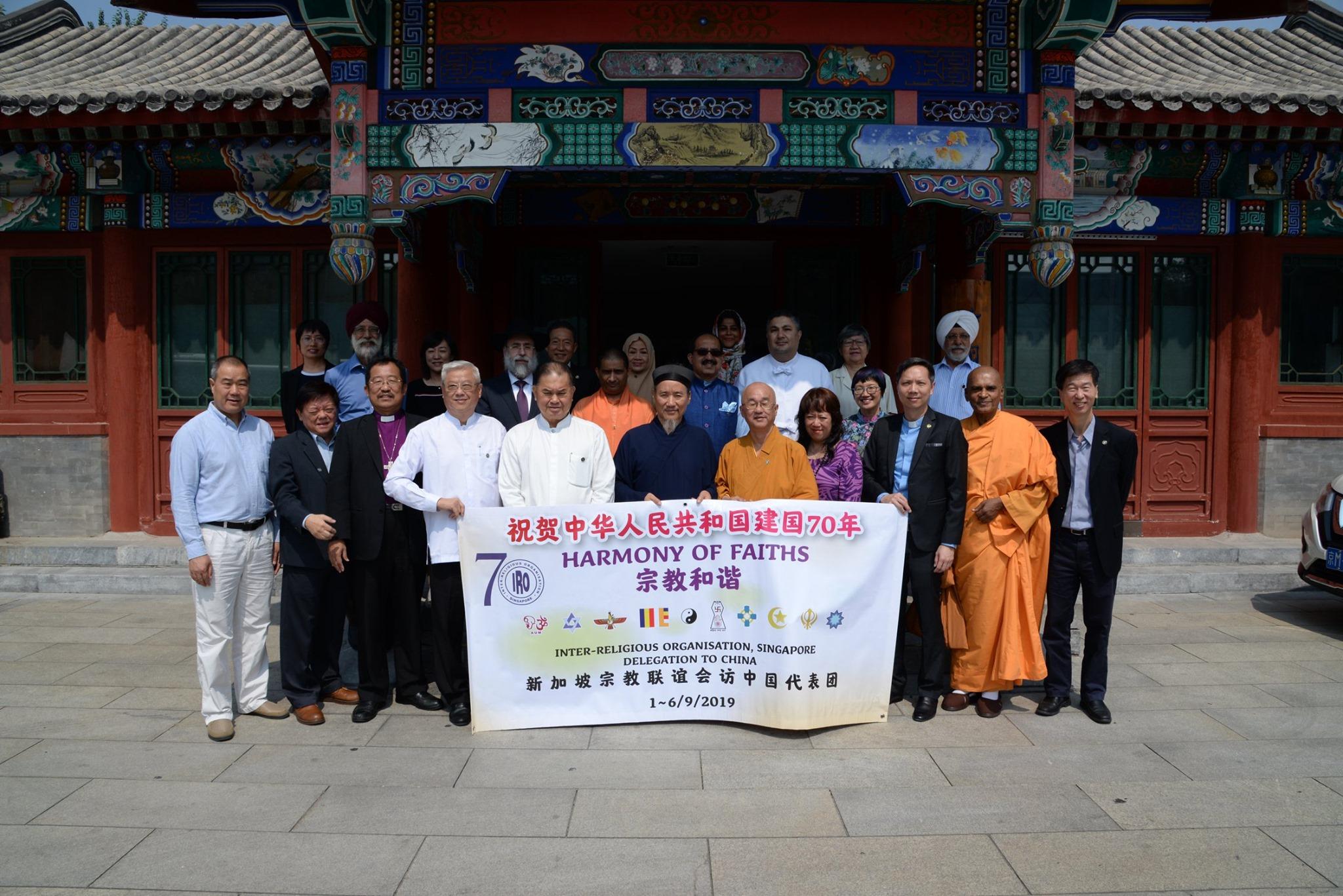 新加坡宗教联谊会参访中国道教协会